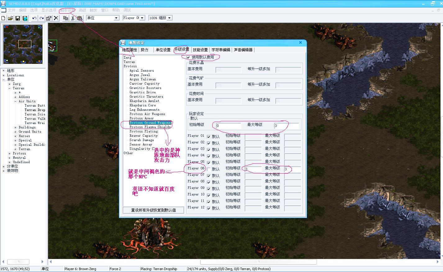 如何调整星际争霸npc地图7vs1里每波npc的防御和攻击