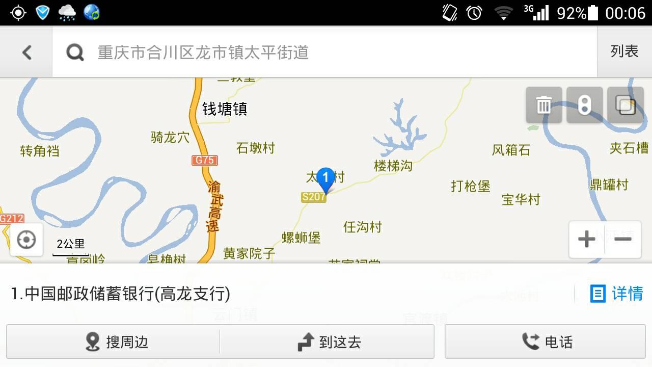 合川区龙市镇邮编_求重庆市合川区龙市镇太平街道地图,带截图带标记的都