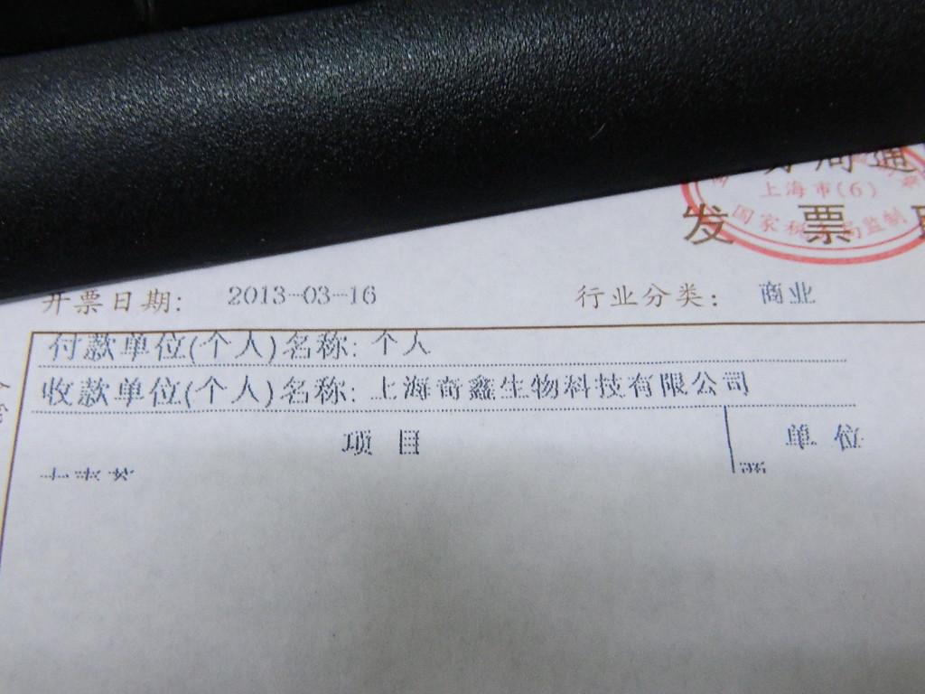 发票打出来的字体好小,打印机是starnx-500,把交互与uiv发票的区别图片