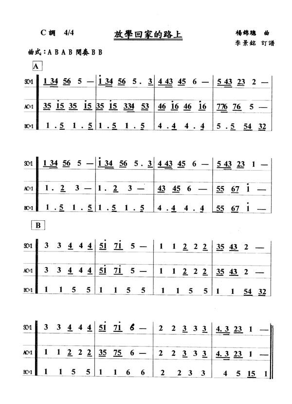十二孔陶笛放学回家的路上歌谱