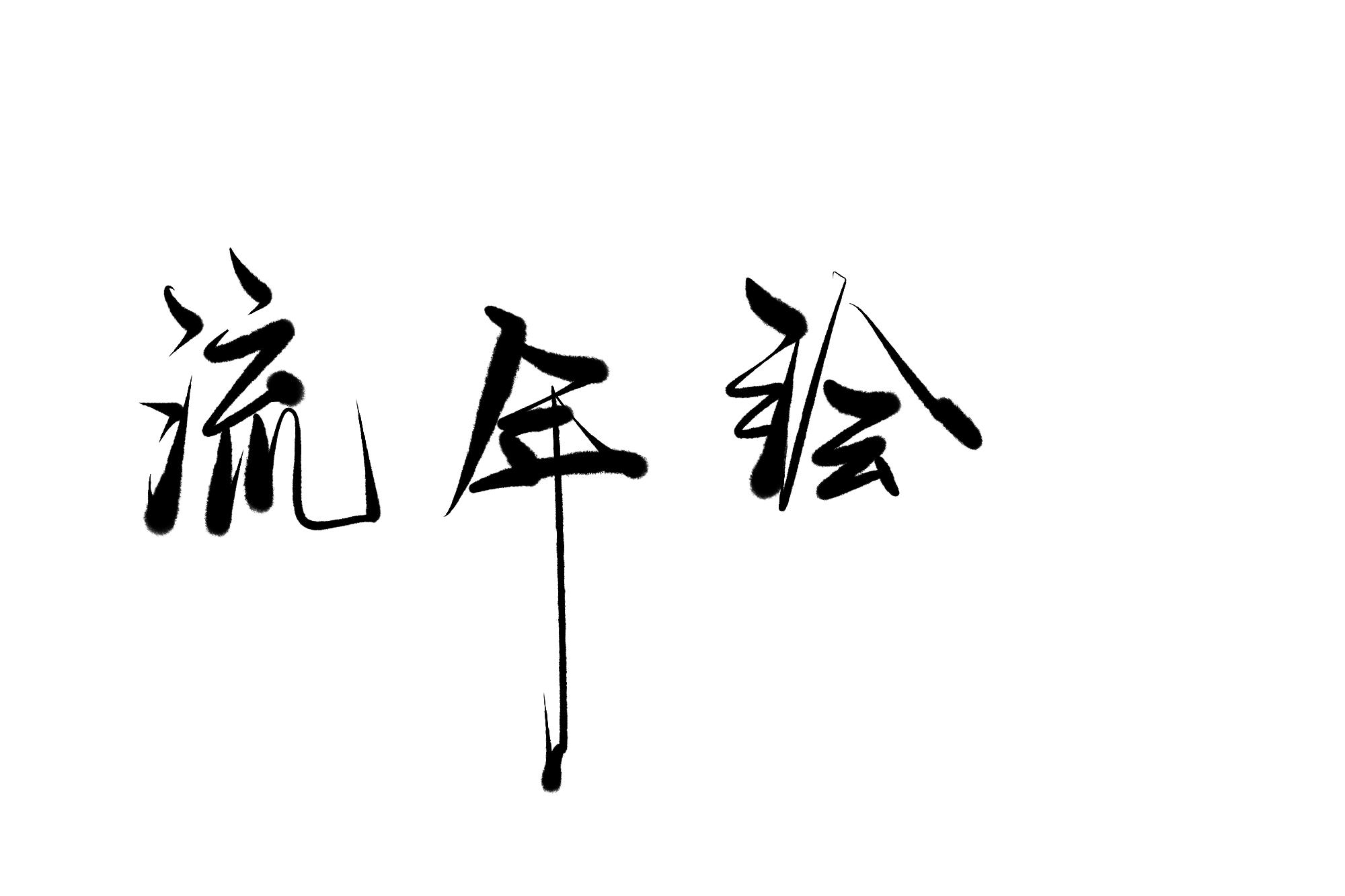 设计 矢量 矢量图 书法 书法作品 素材 2000_1333