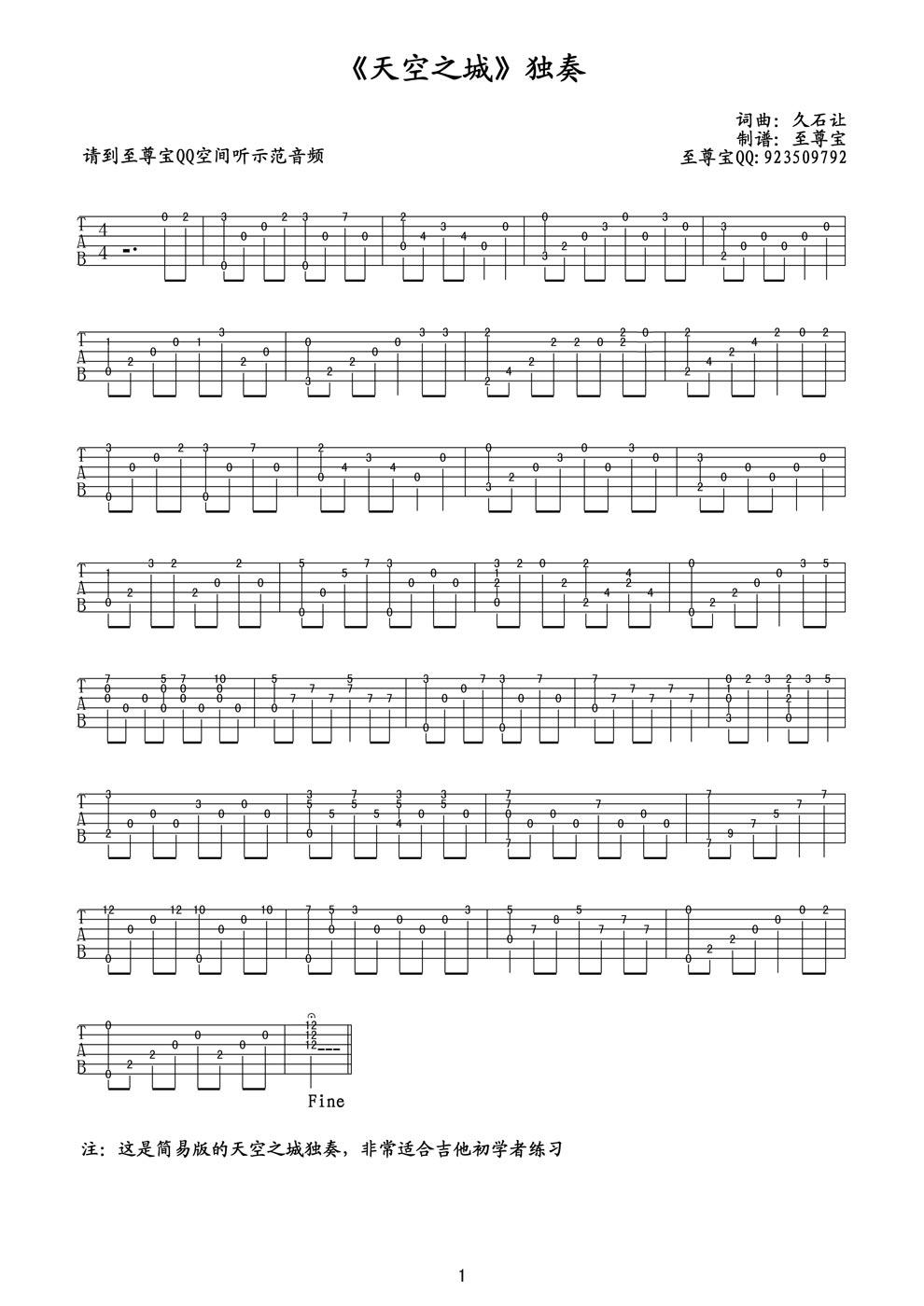 吉他谱,什么是c和弦e和弦