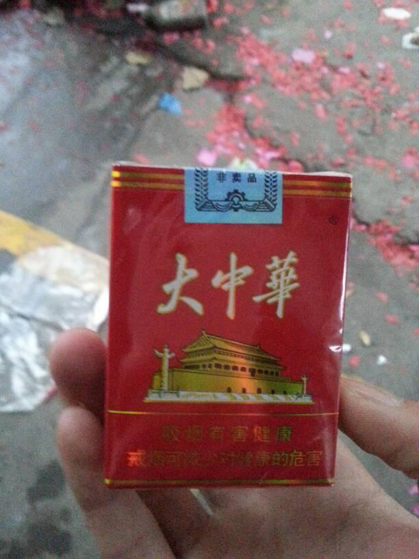 这种大中华香烟多少钱一包?小包的.