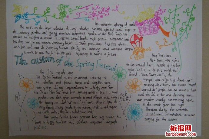 关于春天的手抄报图片