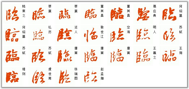 [临]字历代名家名帖的行书写法如下图片