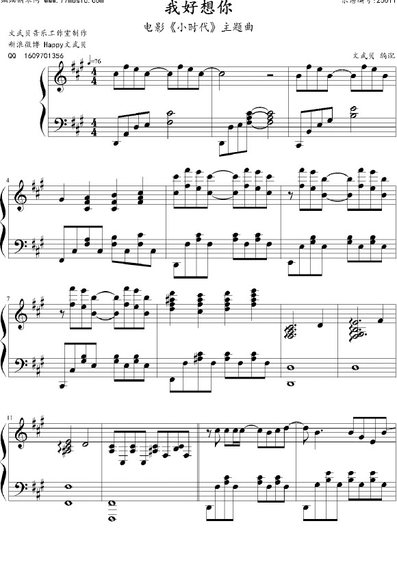 米,,只有钢琴五线谱
