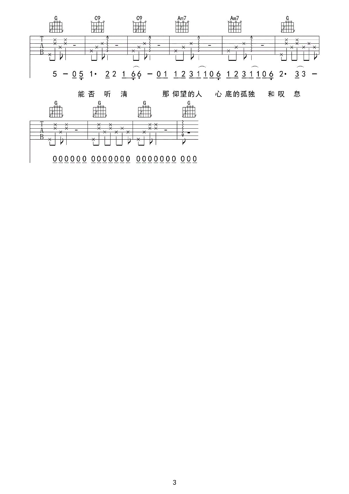 夜空中最亮的星尤克里里简单版吉他谱简单