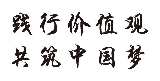 践行值观共筑中国梦软笔书法怎么写