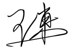 艺术签名 王东
