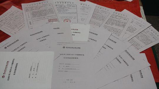 暑期实践报告网_求药房暑期社会实践的实践报告,2千字,急需(一定要是药房的)
