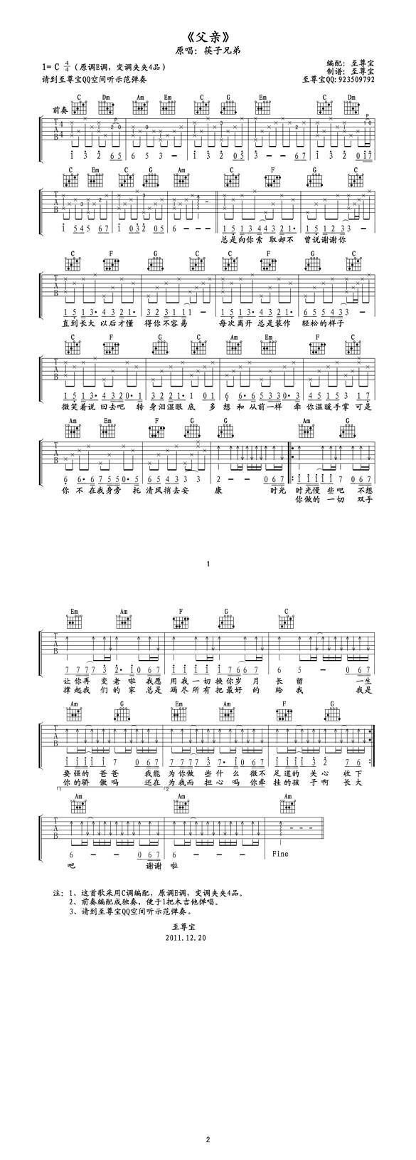 跪求筷子兄弟的父亲吉他谱原版.五线谱或六线谱.图片