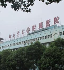 湘南学院附属医院的介绍
