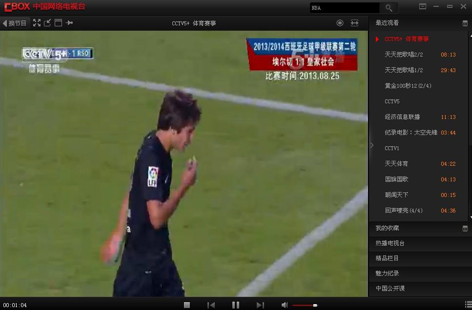 cctv5网络电视台_用电脑在网上看cctv5 体育赛事频道,百度搜一下\