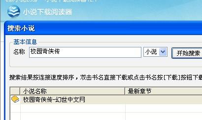 《 校园奇侠传 》何丹,小说下载
