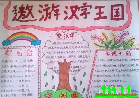 遨游,汉字王国手抄报内容歇后语