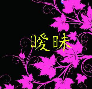 求qq炫舞舞团徽章(暧昧)两个字