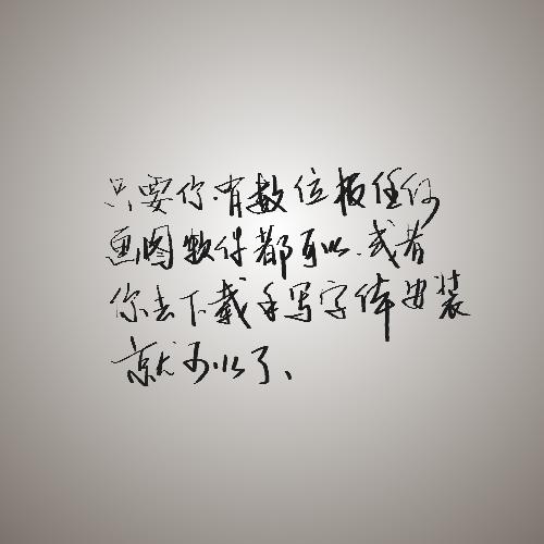 手写文字图片怎么做的