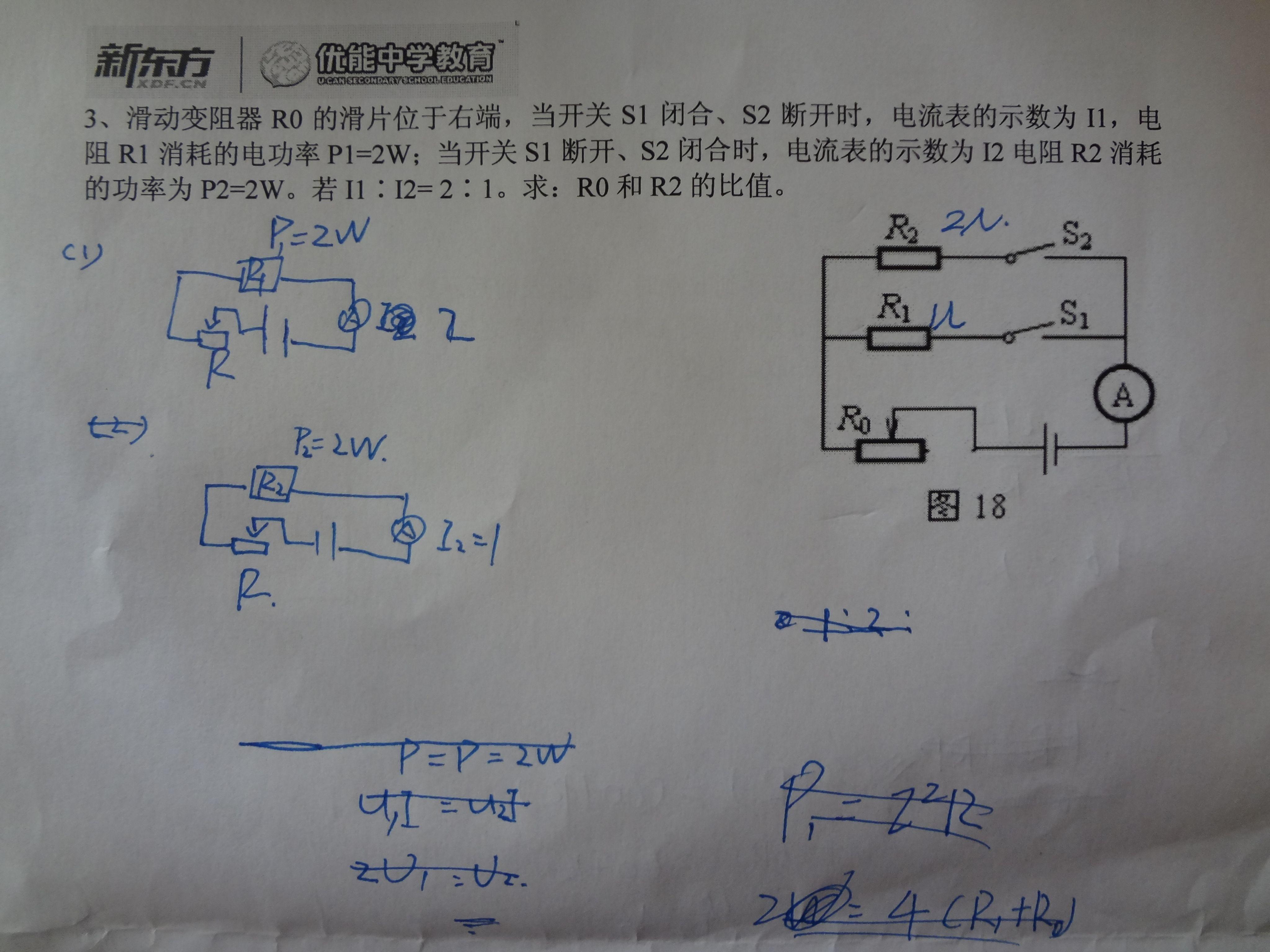 初中物理 欧姆定律 电功率 串联电路 物理计算 电学计算