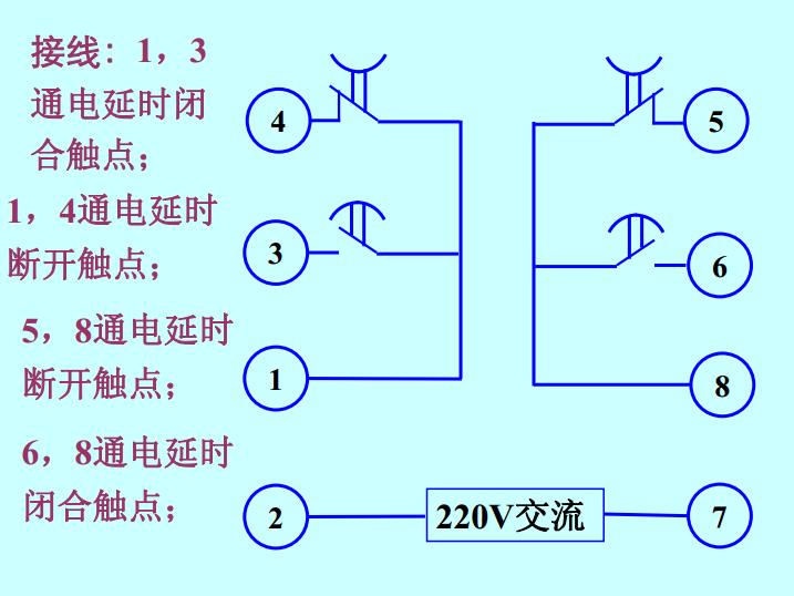 时间继电器接线图图解