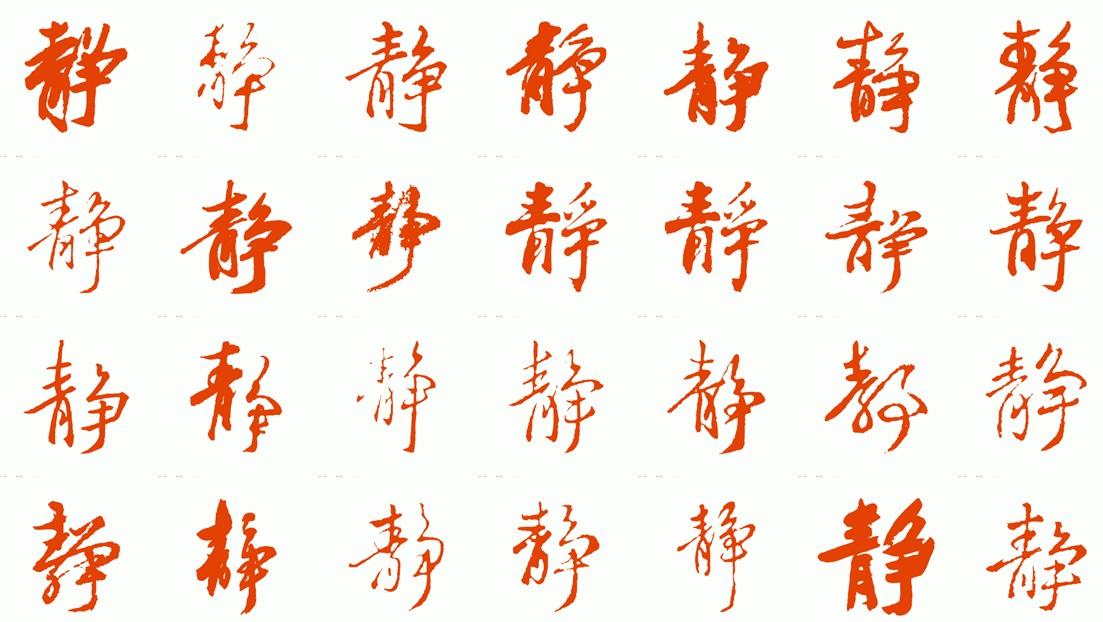 中国书法行书(静)怎么写图片