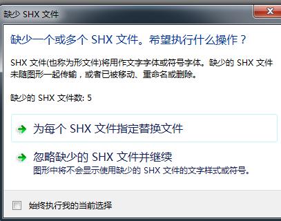 缺少CAD2014文件请问版本提示:打开SHX模型cad切换图纸图纸图片