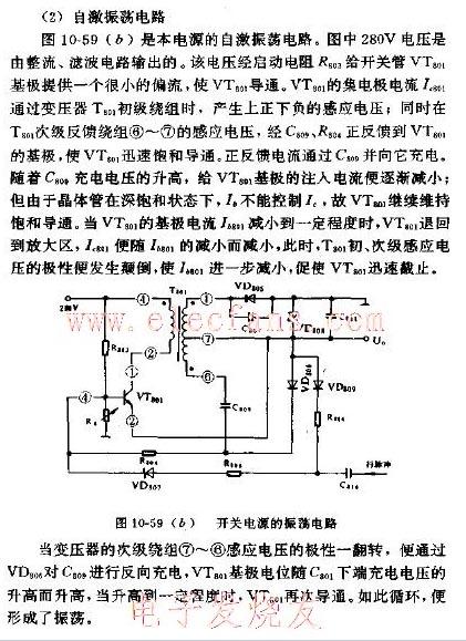 请问以下电路是如何实现直流升压的?场效应管,电容,是