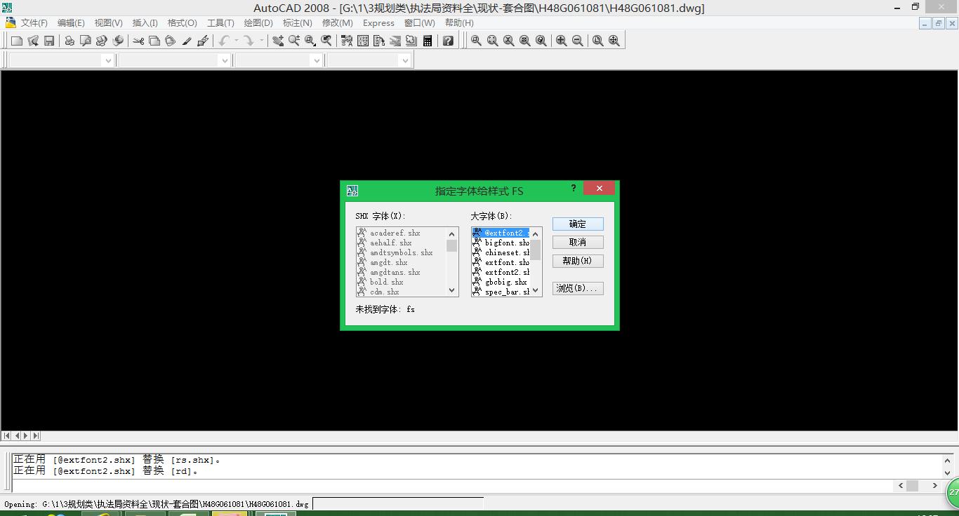 已下载全部cad界面并打开font文件夹了,但装入cad激活不弹字体出图片
