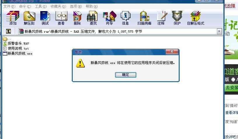 梦幻西游下载好的挤线器压缩文件解压的时候会弹出警告:**.