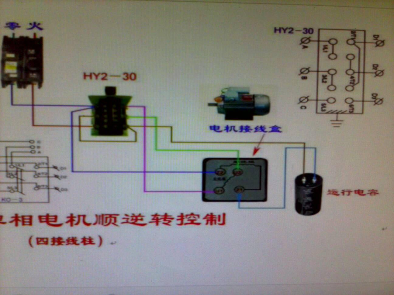 220带电容电机,,用倒正开关控制接线图