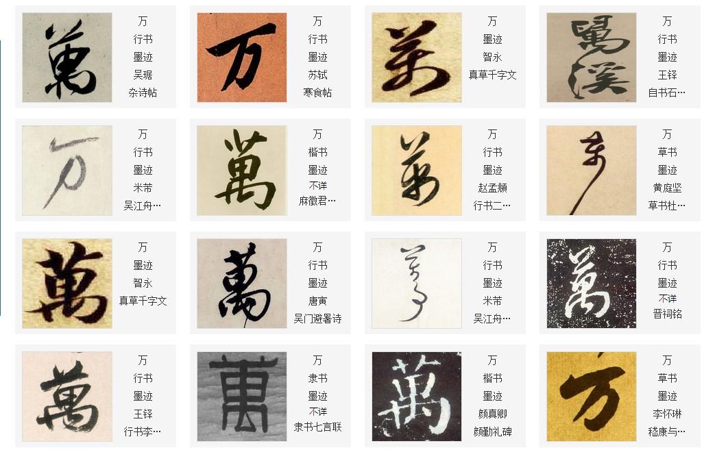 刘字在书法中有几种写法?图片