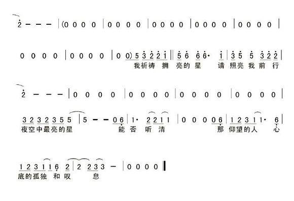 天空中最亮星c调24孔口琴简谱图片
