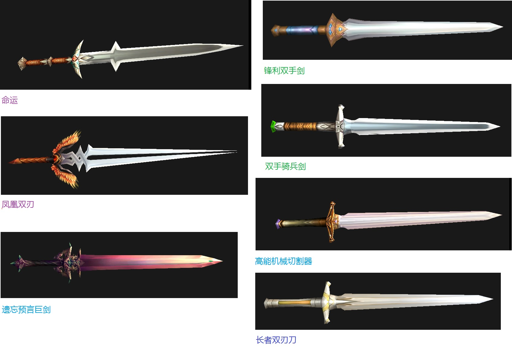 魔兽世界双手剑幻化