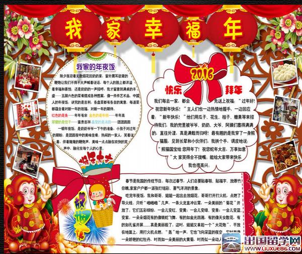 com] 新年手抄报简单又漂亮 过年的手抄报怎么画 春节手抄报内容资料图片