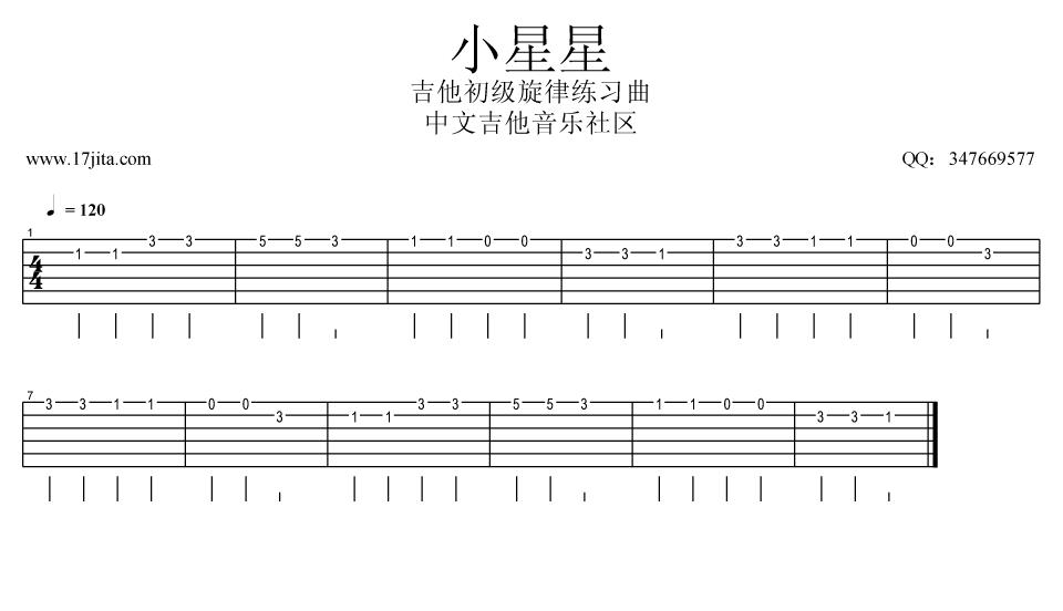 一笑倾城吉他六线谱图片