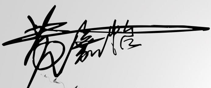黄嘉怡个性签名和英文名图片