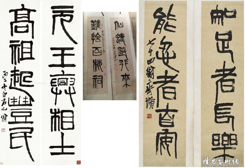 齐白石篆书对联书法欣赏图片