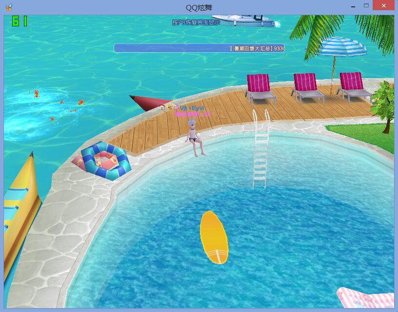 qq炫舞q版泳池 怎么坐到泳池边