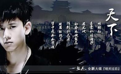 此歌词选自张杰的《天下》图片