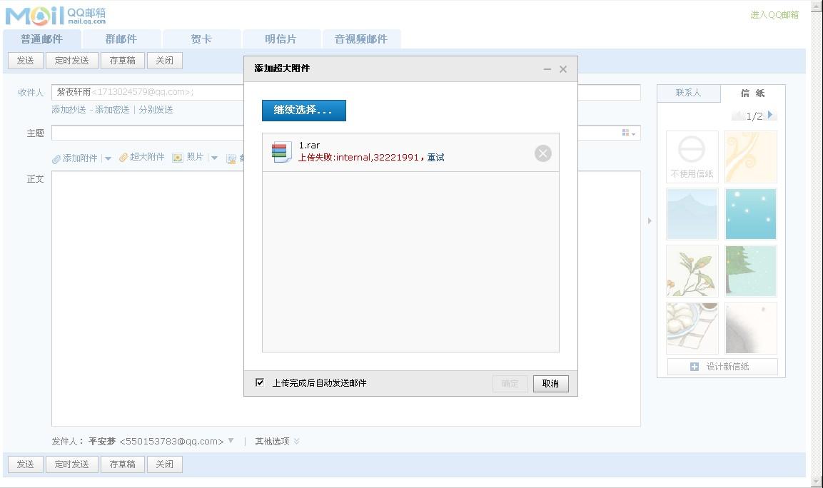 怎么注册一个邮箱,或者给我一个邮箱(我用qq号换vip2无绑定 级别:一个