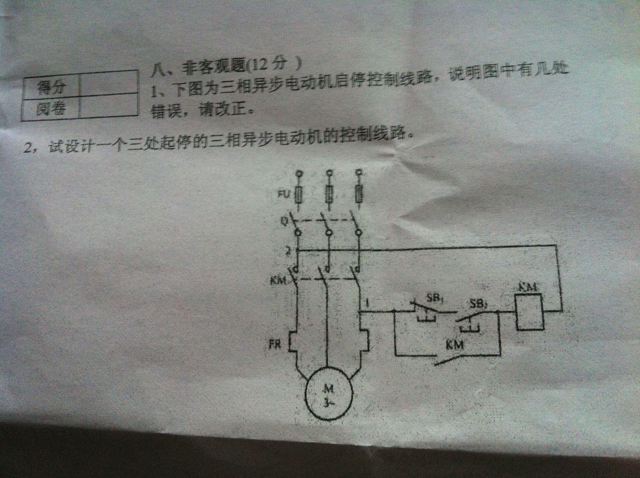 电子电工 三相异步电动机启停控制电路的问题 说明图中错误
