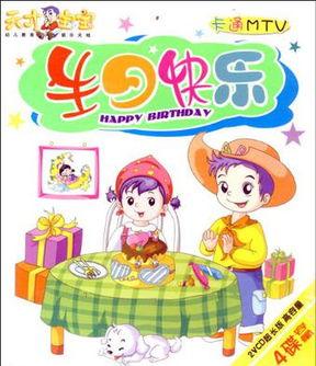 生日快乐的卡通带字图片