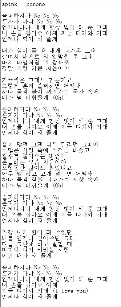 apink唱的nonono韩语歌词图片版