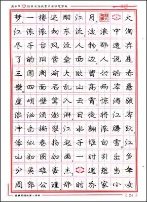 笔画笔顺的练习首推国内著名的楷书硬笔字帖《庞中华楷书规范字帖》为图片