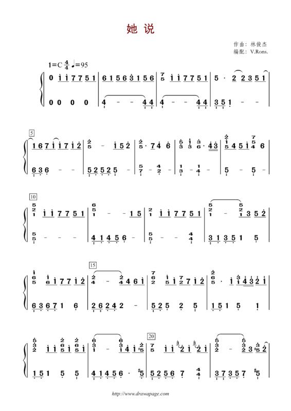 求林俊杰她说的钢琴简谱