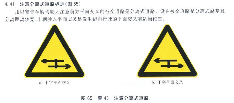 分离式道路 两个方向的道路是分开的图片