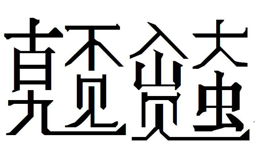 狼的俗称是laidai这两个字怎么写.