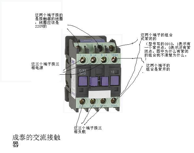 380交流接触器接线实物图