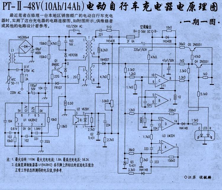 我刚买的48v20a三段电动车充电器的空载状态电压是60v图片