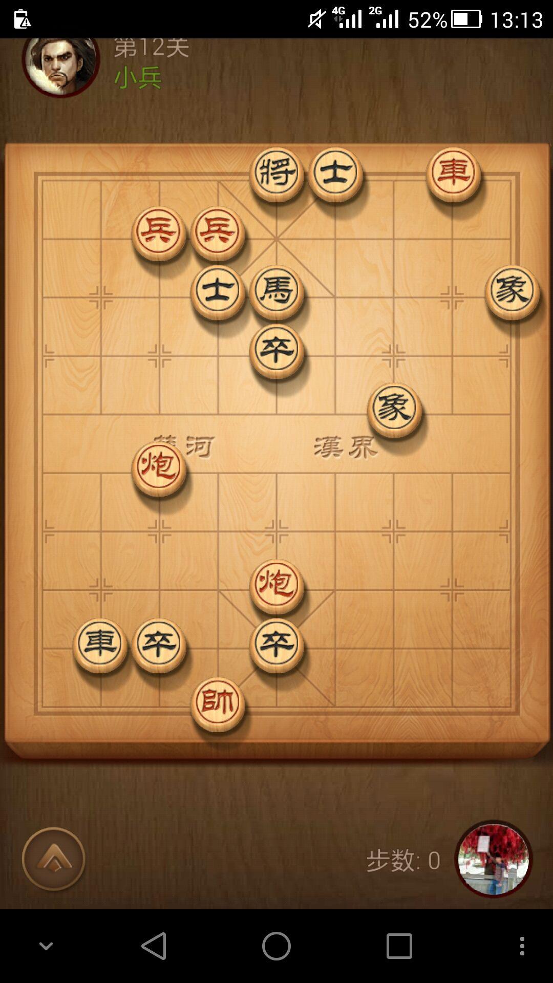 腾讯天天象棋残局第12关怎么闯关