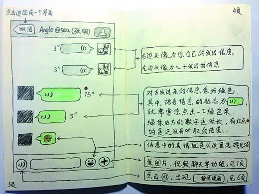 手绘微信使用说明书的爸妈已会基本操作